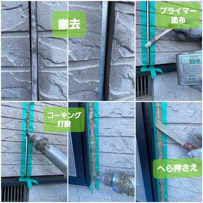 塗装工事の中で1.2番目に大事なコーキング処理工事です。