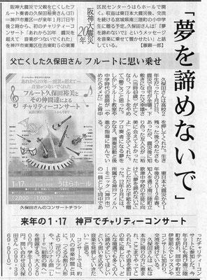 チャリティーコンサートの記事を新聞(毎日新聞大阪版)に載せてくださいました。 藤さんという記者さんが協力してくださいました。