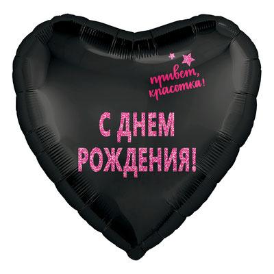 Сердце воздух 120 р., гелий 170 р.
