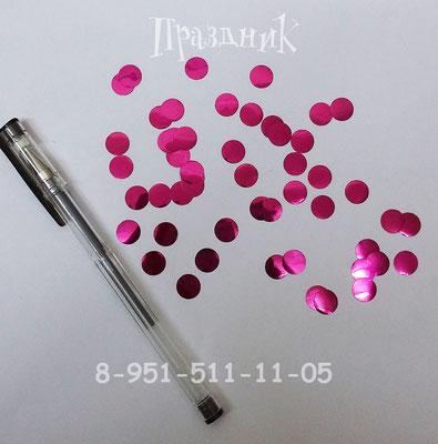 Конфетти - кружки 1 см фуксия для наполнения прозрачных шаров.