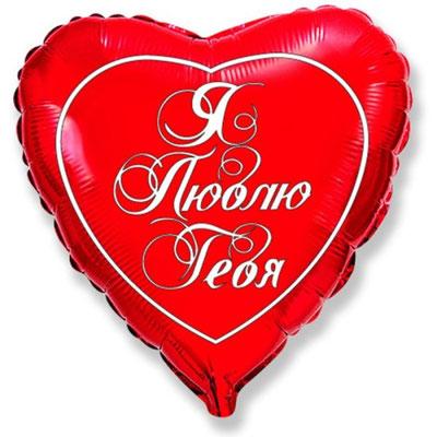 Сердце с надписью 45 см гелий 110 р.