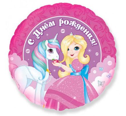 """Круг Принцесса Мия и Единорог """"С дн. рождения!"""" воздух 130 р., гелий 180 р."""