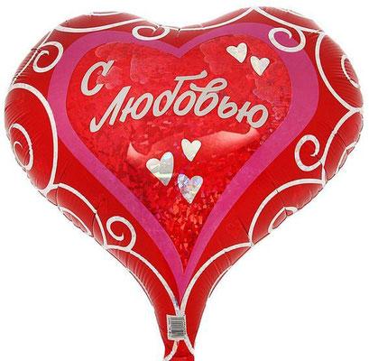 Сердце с голографическим блеском с надписью 45 см воздух 90 р., гелий 140 р.