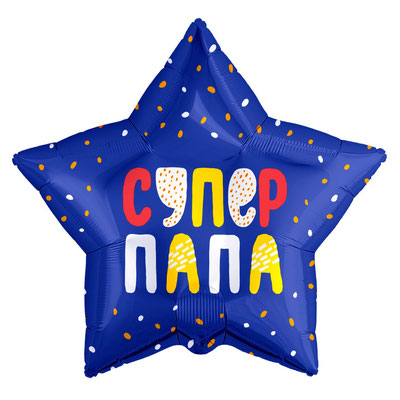 "Звезда""Супер папа!"" воздух 90 р., гелий 140 р."