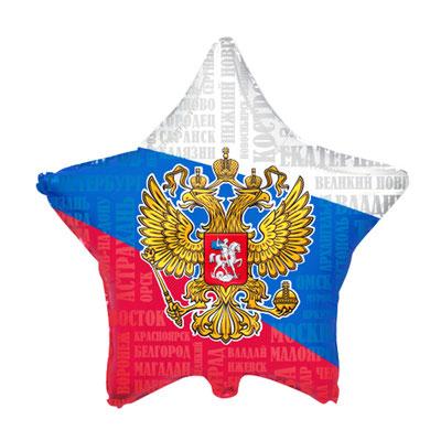Звезда с Гербом России воздух 110 р., гелий 155 р.