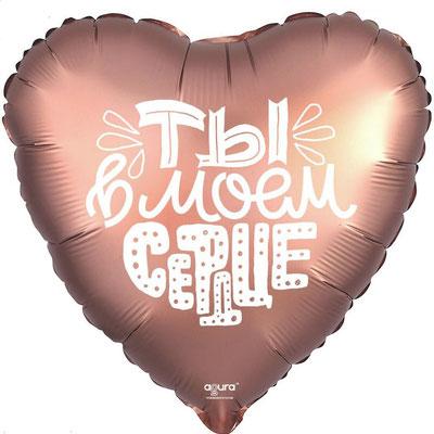 Сердце с надписью цвет медь сатин воздух 100 р., гелий 150 р.