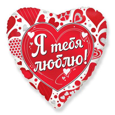 Сердце с надписью 45 см гелий 150 р.