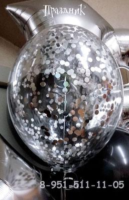 Шар 32 см с конфетти кружочками серебро 1 см по 100 р.