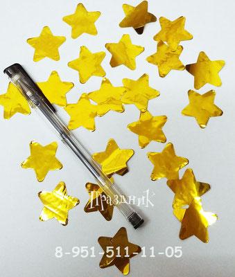 Конфетти - звездочки золото для наполнения прозрачных шаров.