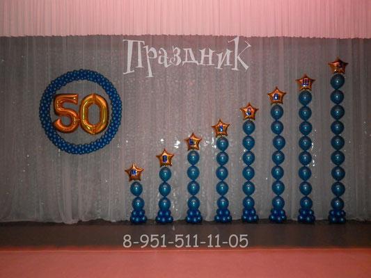 Круг из шаров, фольгированные цифры и гелиевые гирлянды со звездами и надпись на них 6570 р.