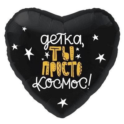 Сердце с надписью цвет черный воздух 100 р., гелий 150 р.