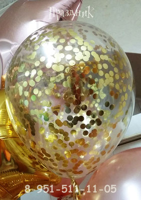 Шар 32 см с конфетти кружочками золото 1 см по 90 р.