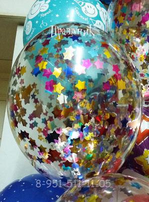 Шары 32 см с конфетти разноцветные звездочки по 100 р.