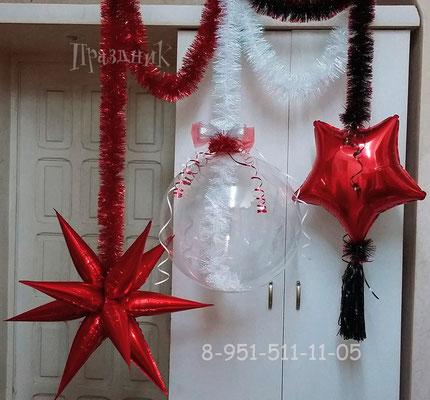 Составная звезда с мишурой 430 р. Прозрачный декорированный шар 325 р. Звезда с украшением 180 р.