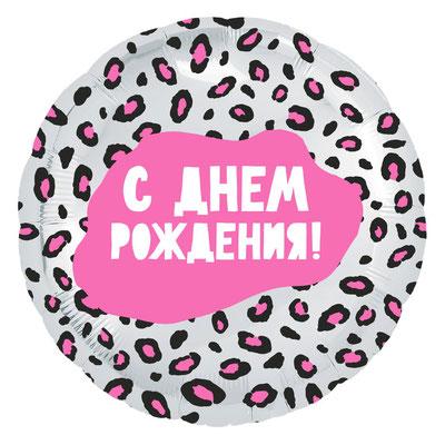 """Круг """"С днем рождения!"""" леопардовый принт 45 см воздух 80 р., гелий 130 р."""