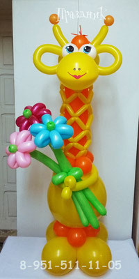 Жираф с цветами 770 р.