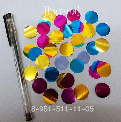 Конфетти - кружки 2 см ассорти для наполнения прозрачных шаров.