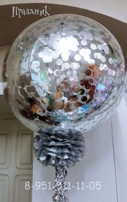Цена с учетом подорожания на гелий. Полимерная 3D сфера 56 см с конфетти . Украшение на шар помпон 65 р. Украшение на шар спираль 120 р.