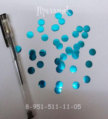 Конфетти - кружки 1 см голубые для наполнения прозрачных шаров.