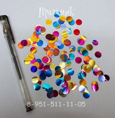 Конфетти - кружки 1 см ассорти для наполнения прозрачных шаров.