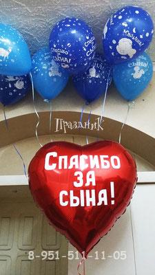Сердце с надписью 450 р., шары с обработкой по 53 р.