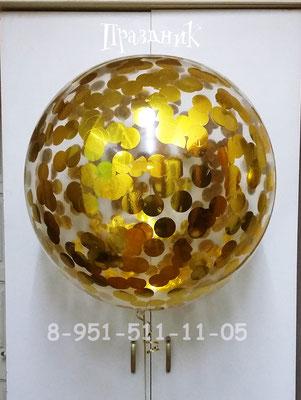 Шар 67 см с конфетти 590 р.