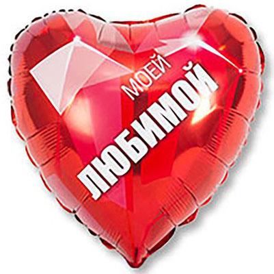 Сердце с надписью 45 см гелий 145 р.