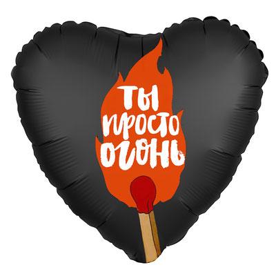 """Сердце с надписью: """"Ты просто огонь!"""" цвет черный воздух 90 р., гелий 140 р."""