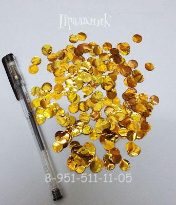Конфетти - кружки 1 см яркое золото для наполнения прозрачных шаров.