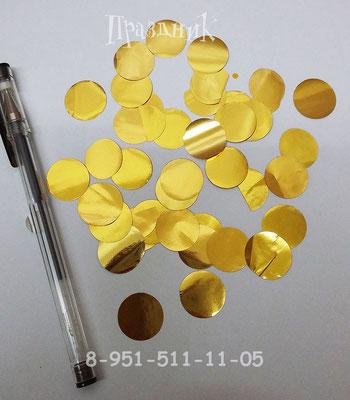 Конфетти - кружки 2 см золото для наполнения прозрачных шаров.