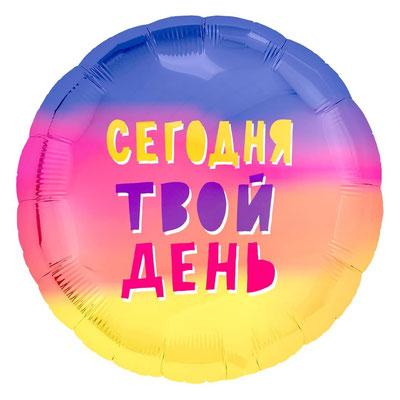Круг воздух 100 р., гелий 170 р.