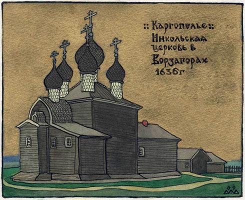 """""""Никольская церковь в Ворзогорах."""" бумага ручного литья, золото, акварель, тушь, карандаш 2010г."""