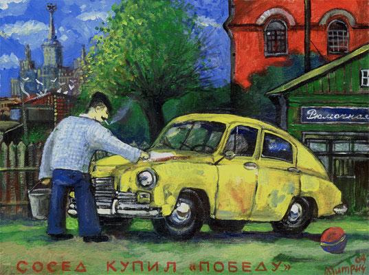 """""""Сосед купил """"Победу"""" 40х50 х,м 2006г. Частная коллекция"""