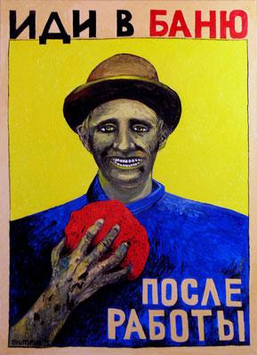 """Иди в баню"" 60х50, холст, темпера 2011г. Проект: ""Митьковский Советский плакат"""