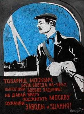 """""""Товарищ москвич!"""" 70х50см х,м 2012г. Проект: """"Митьковский Советский плакат"""""""