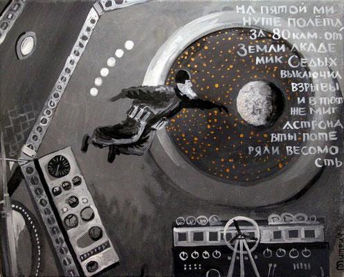 """""""Космический рейс. Полёт"""" 40х60, холст, темпера 2011г. (для проекта """"Митьки-космос"""")"""