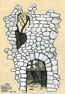 """""""Развалины церкви в Туми"""" 24х16см, бумага, тушь 1988-1995гг."""