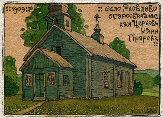 """""""Яковлево"""" бумага ручного литья, акварель, тушь 11,5x16 2012г."""