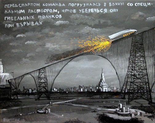 """""""Космический рейс. Старт"""" 40х60, холст, темпера 2011г. (для проекта """"Митьки-космос"""")"""