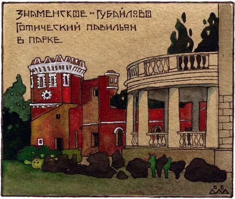 Неосуществлённый проект открыток. бумага, акварель, тушь 2011г.