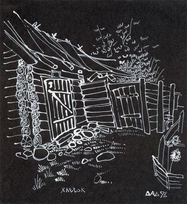"""Хлевок"" 1996 г белый карандаш, чёрная бумага"