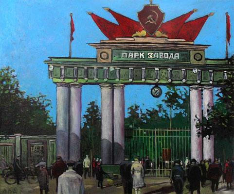 """""""Парк завода КМЗ. 1961 год."""" х,м 50х60см 2011г."""