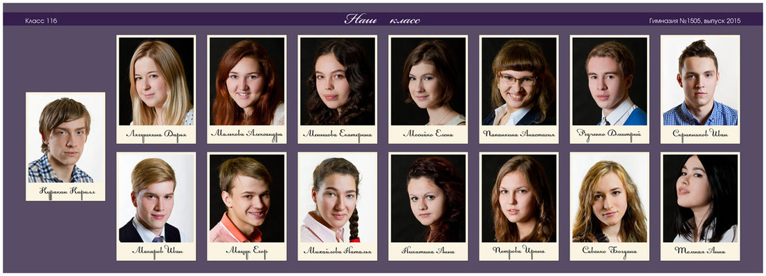 Фотографии учеников класса. Продолжение