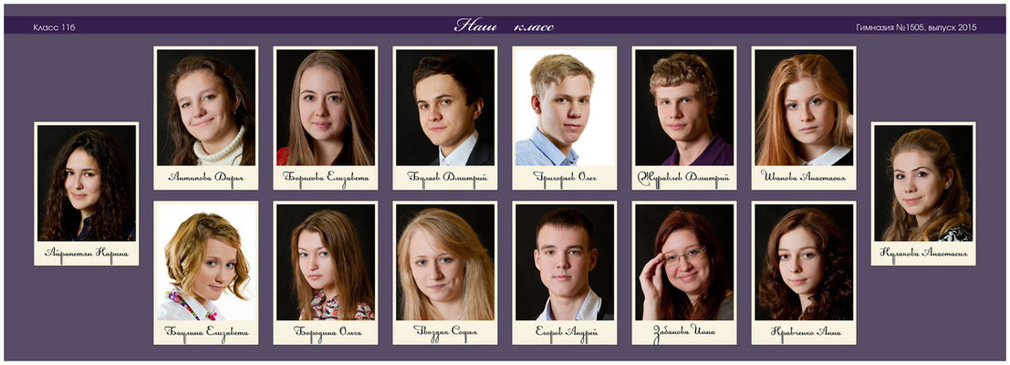 Фотографии учеников класса