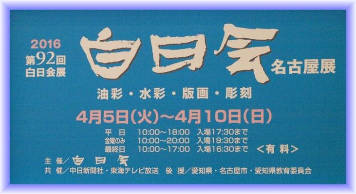 第92回 白日会展 名古屋巡回展