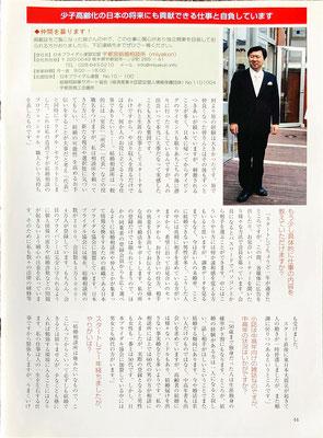 少子高齢化の日本の未来にも貢献できる