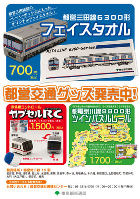 東京都 ポスター B1