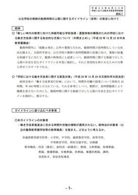 資料7、1ページ