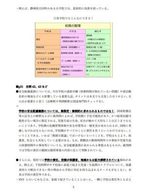 参考資料4(妹尾委員) 5p