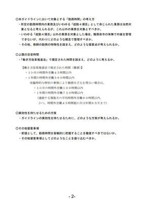 資料7、2ページ